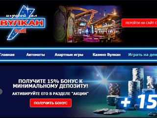 На деньги игровые автоматы Вулкан играть онлайн (рубли с