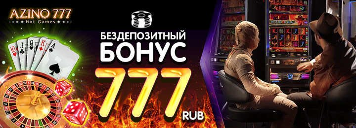 azino777 2000 рублей
