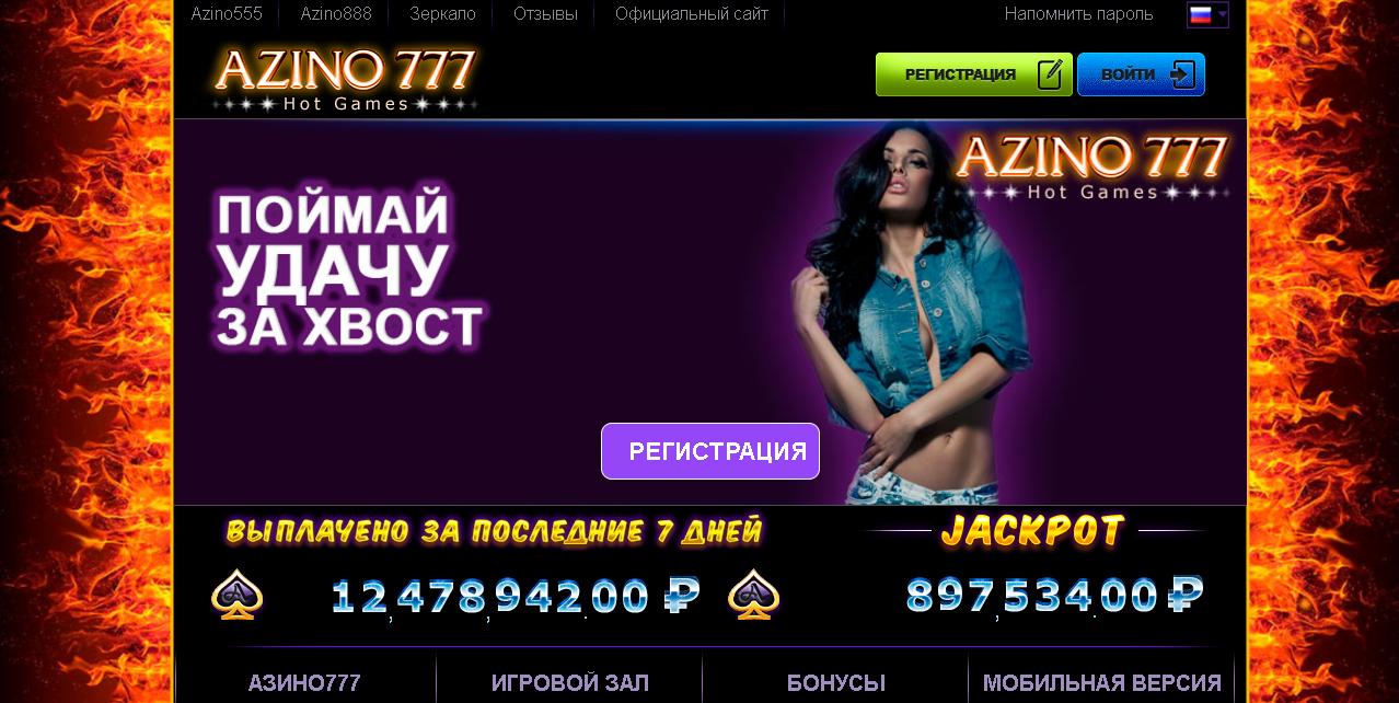 официальный сайт сайт azino отзывы