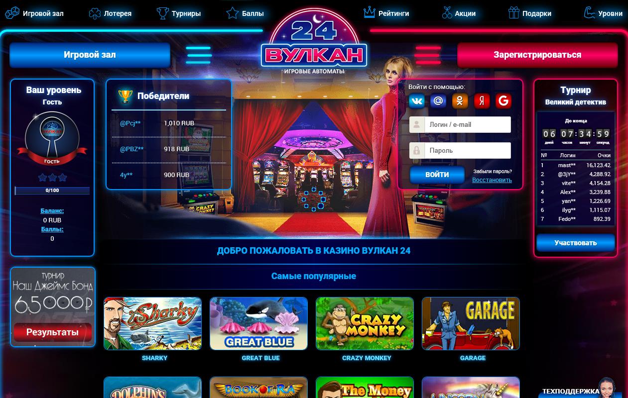 игровой клуб вулкан 24 официальный сайт