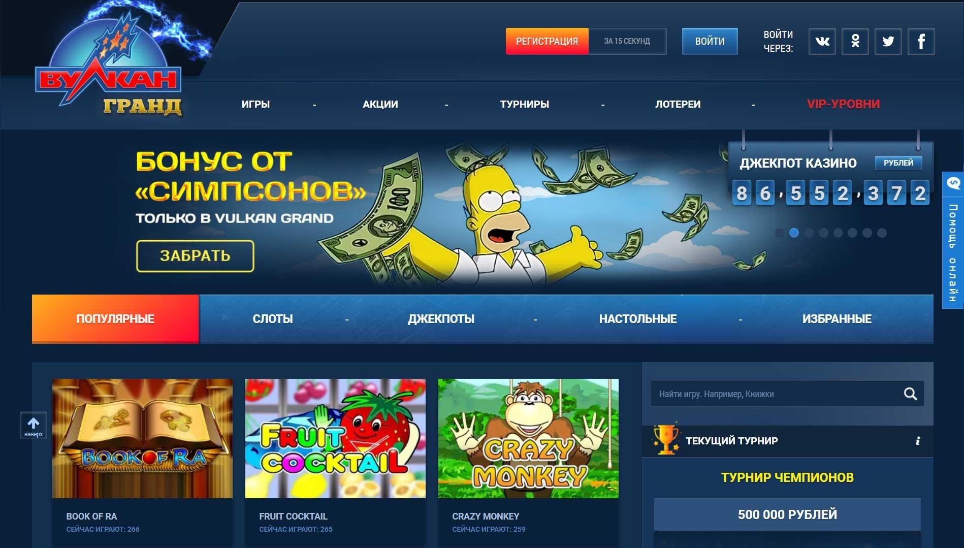 играть онлайн гранд казино