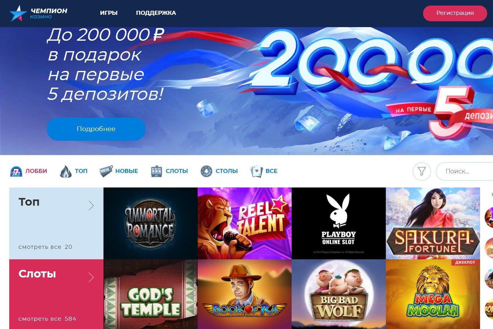 фото Украина казино чемпион