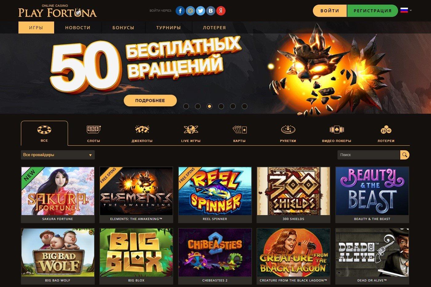 как обыграть казино play fortuna