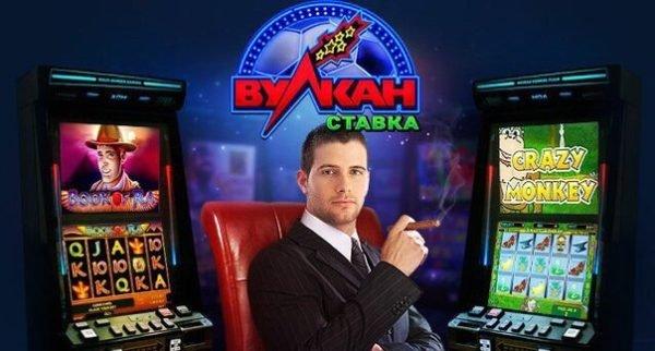 Что такое казино вулкан на самом деле как играть в колодец в картах