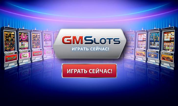 Обзор популярного онлайн казино «GMSlots»