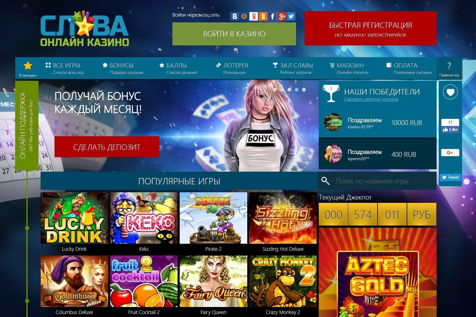 Играть в онлайн казино слава мыс черепаха казино