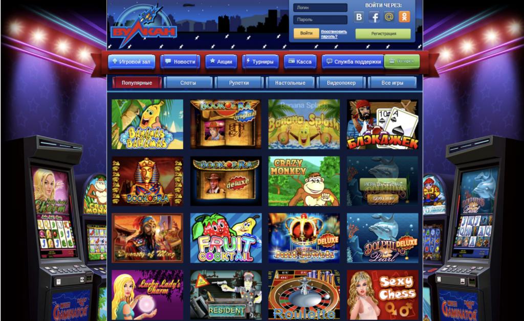 Казино Вулкан – регистрация, ассортимент игр и система бонусов