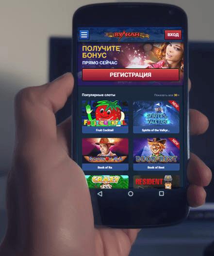 Вулкан казино в мобильном телефоне карты играть на раздевание онлайн бесплатно