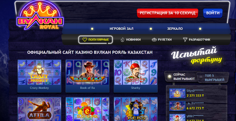 Разновидности игровых автоматов на сайте Вулкан Рояль